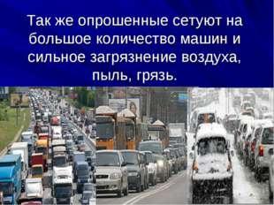Так же опрошенные сетуют на большое количество машин и сильное загрязнение во