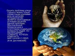 Решить проблему улицы Горького можно только совместными усилиями всех ее жит