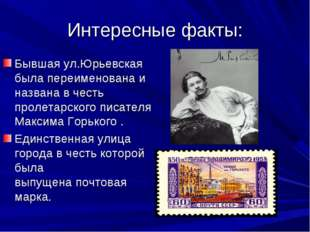 Интересные факты: Бывшая ул.Юрьевская была переименована и названа в честь пр