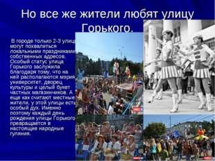 Но все же жители любят улицу Горького. В городе только 2-3 улицы могут похва