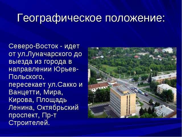 Географическое положение:  Северо-Восток - идет от ул.Луначарского до выезда...