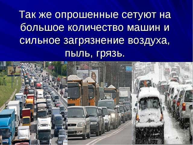 Так же опрошенные сетуют на большое количество машин и сильное загрязнение во...