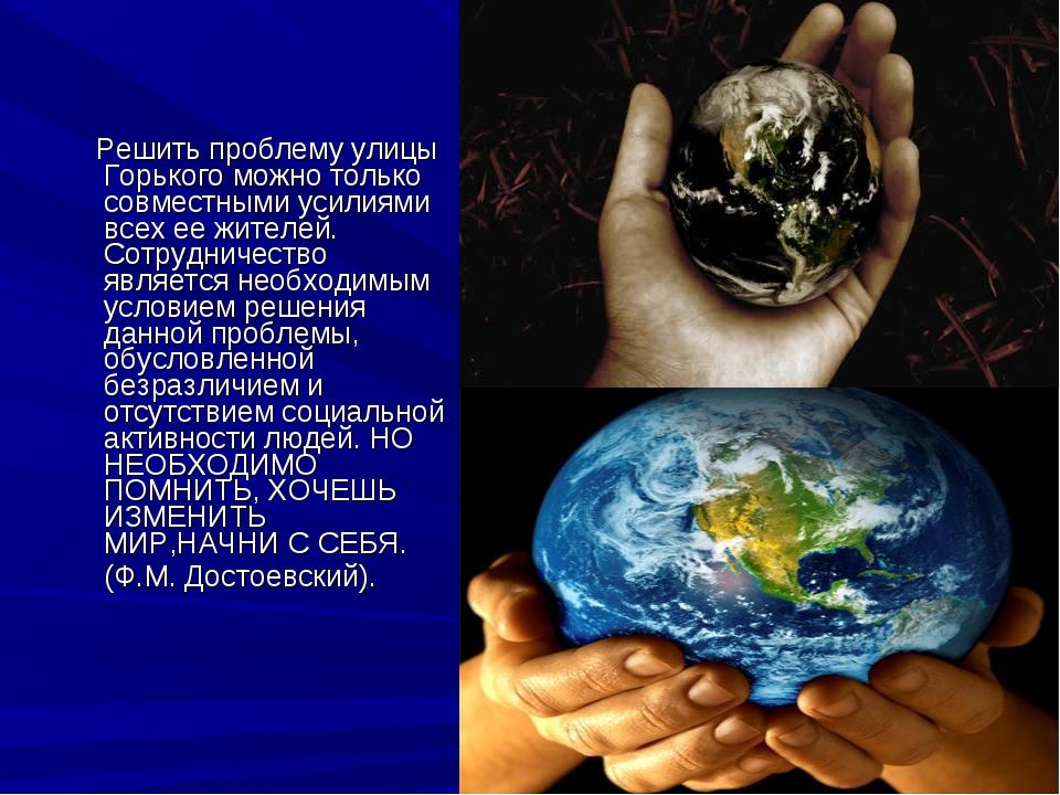 Решить проблему улицы Горького можно только совместными усилиями всех ее жит...