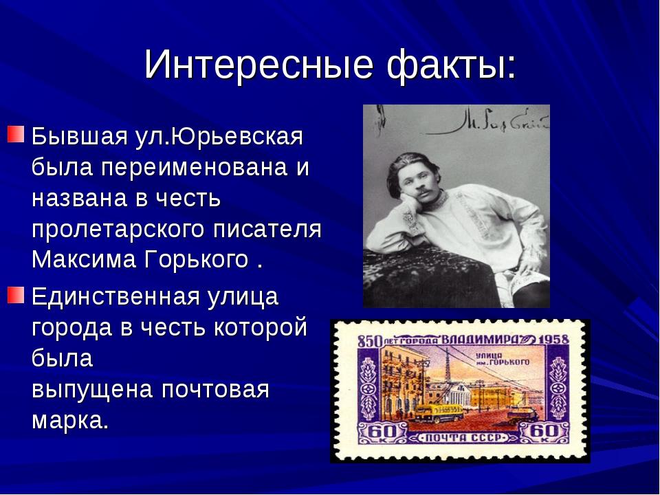 Интересные факты: Бывшая ул.Юрьевская была переименована и названа в честь пр...
