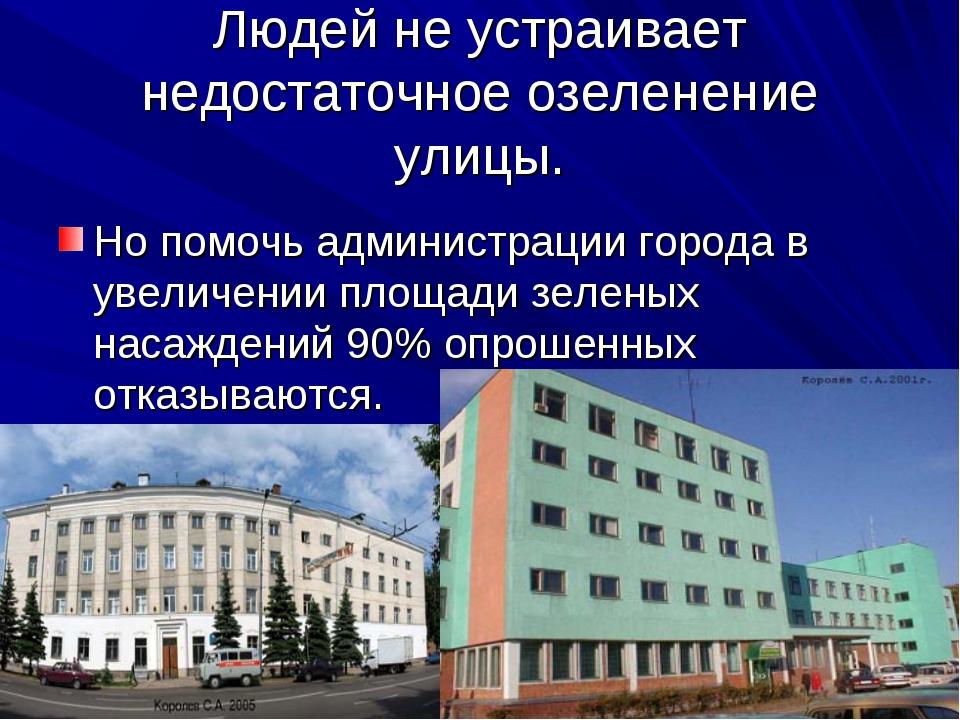 Людей не устраивает недостаточное озеленение улицы. Но помочь администрации г...