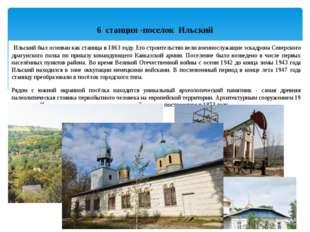 Ильский был основан как станица в 1863 году. Его строительство вели военносл