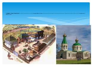 1 станция. Станица Ставропольская. Станица Ставропольская была основана 15 о
