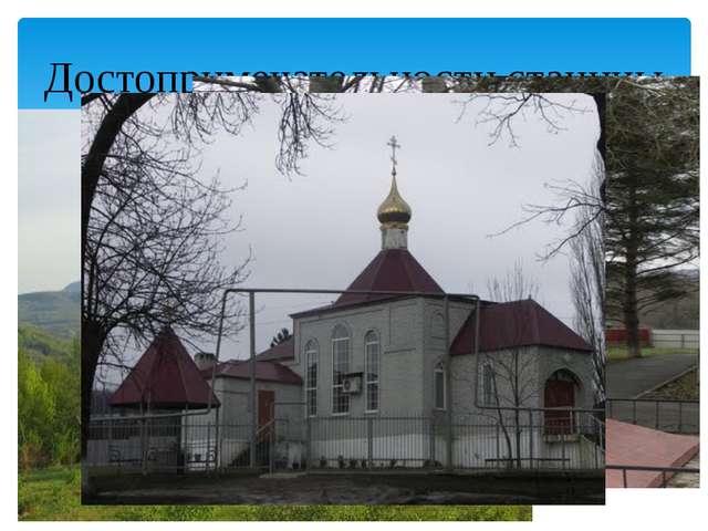 Гора Собер Церковь Памятник в сквере Достопримечательности станицы
