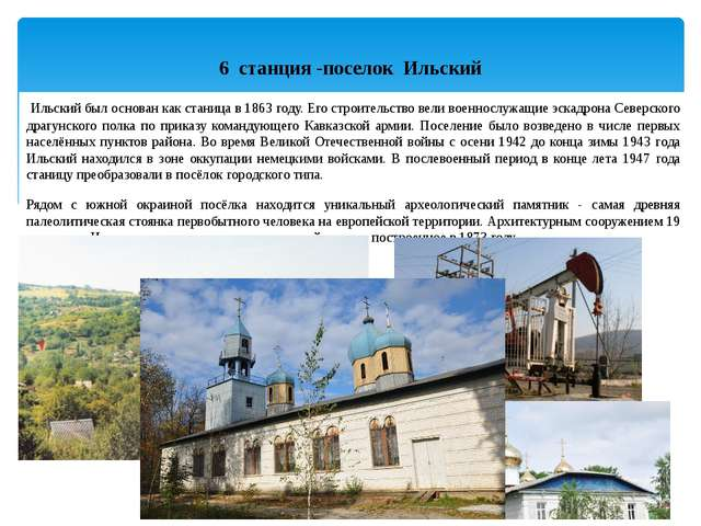 Ильский был основан как станица в 1863 году. Его строительство вели военносл...