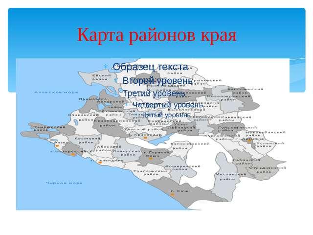 Карта районов края