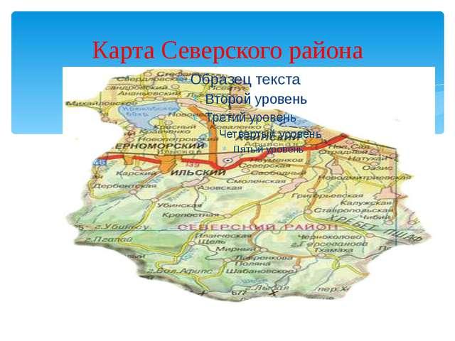 Карта Северского района
