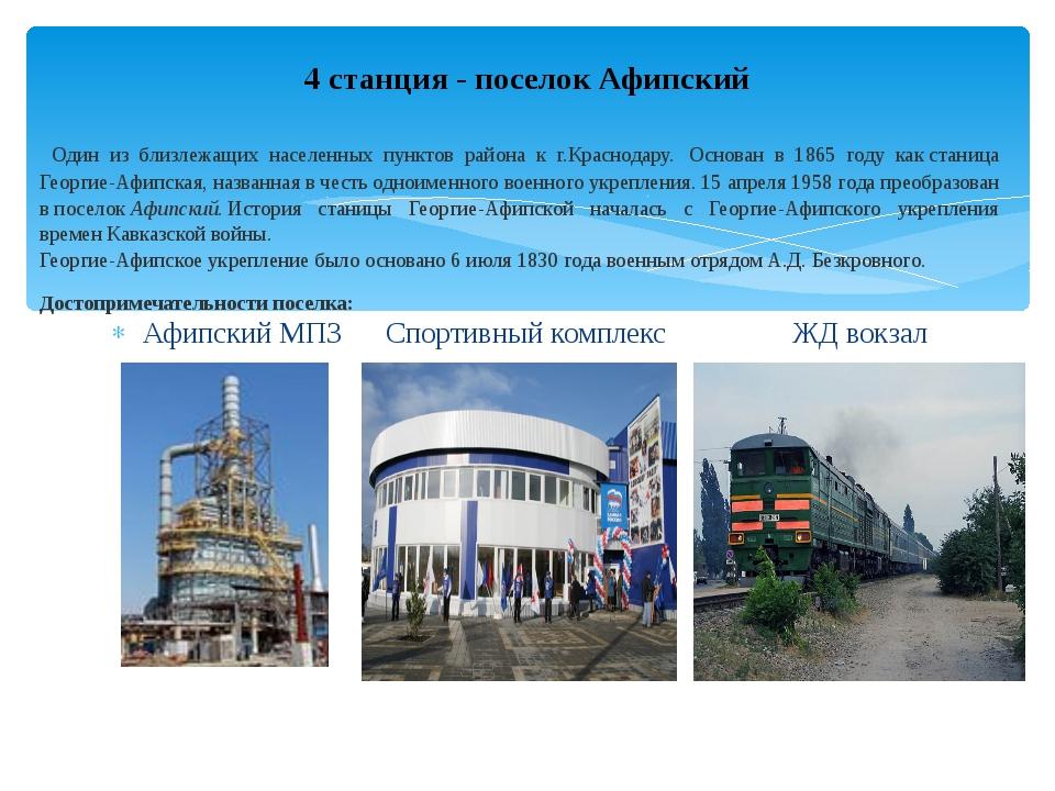 Афипский МПЗ Спортивный комплекс ЖД вокзал 4 станция - поселок Афипский Один...