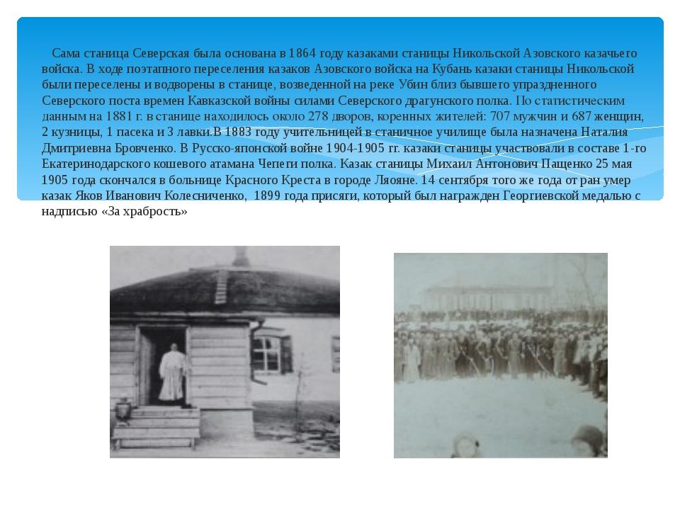 Сама станица Северская была основана в 1864 году казаками станицы Никольской...