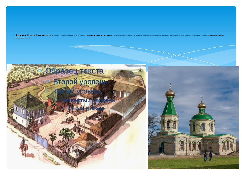 1 станция. Станица Ставропольская. Станица Ставропольская была основана 15 о...