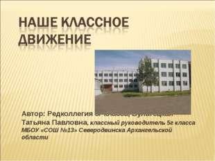Автор: Редколлегия 5г класса, Булатецкая Татьяна Павловна, классный руководит