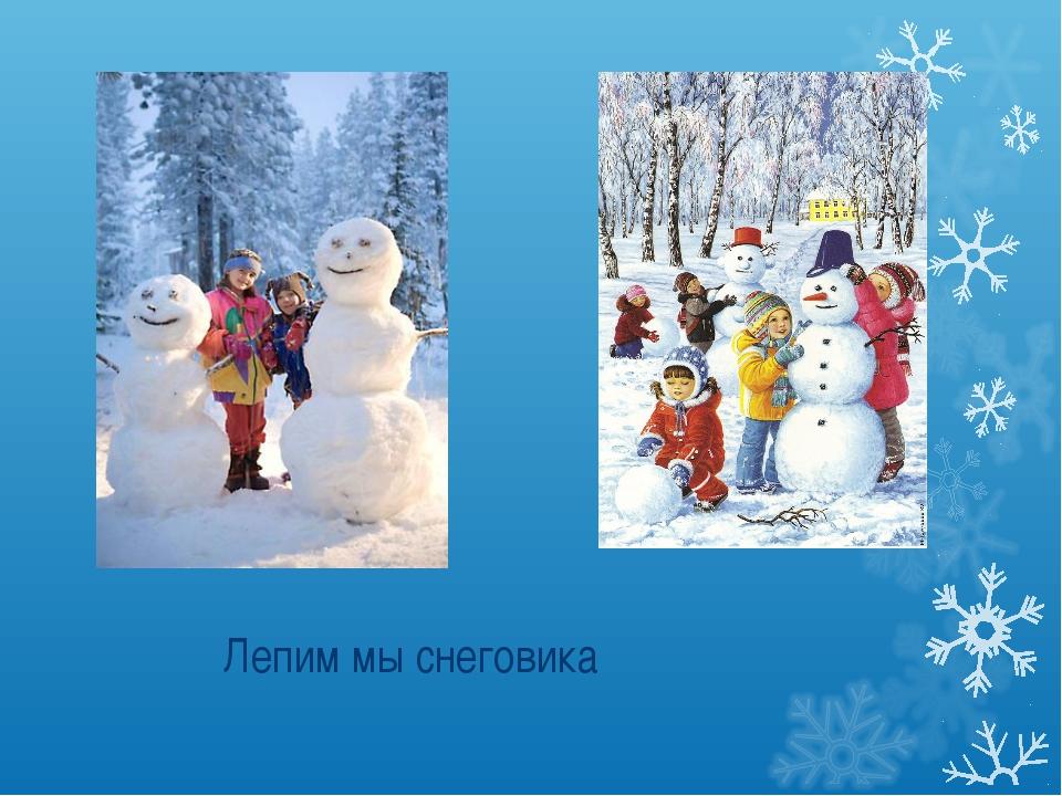 картинки лепим снеговика для проекта снимать