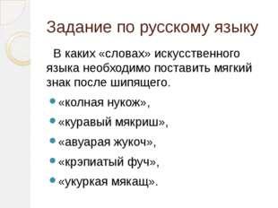 Задание по русскому языку В каких «словах» искусственного языка необходимо по