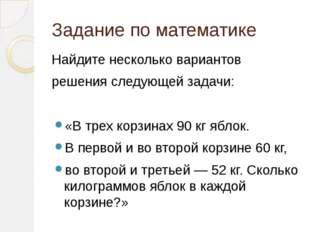 Задание по математике Найдите несколько вариантов решения следующей задачи: «
