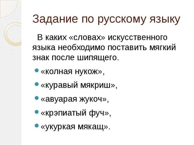 Задание по русскому языку В каких «словах» искусственного языка необходимо по...