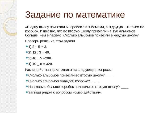 Задание по математике «В одну школу привезли 5 коробок с альбомами, а в другу...