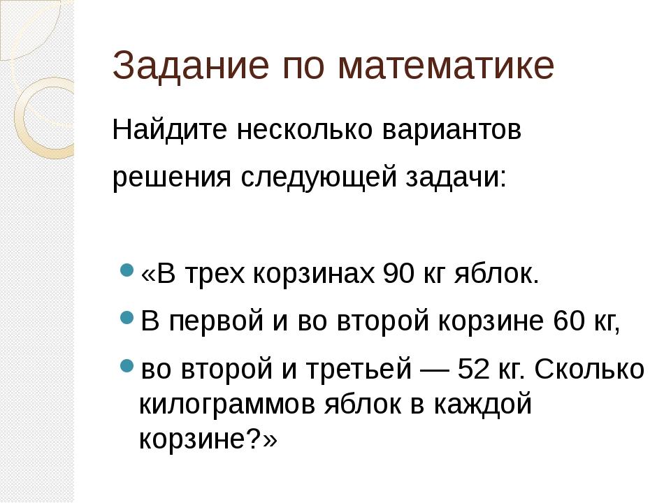 Задание по математике Найдите несколько вариантов решения следующей задачи: «...