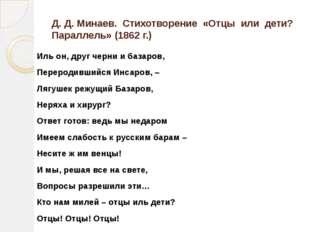 Д. Д. Минаев. Стихотворение «Отцы или дети? Параллель» (1862г.) Иль он, друг