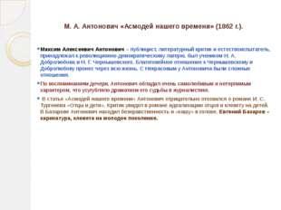 М. А. Антонович «Асмодей нашего времени» (1862 г.). Максим Алексеевич Антоно