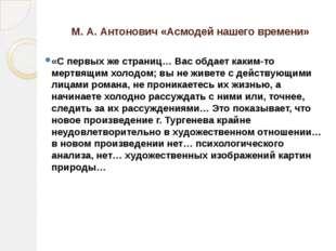 М. А. Антонович «Асмодей нашего времени» «С первых же страниц… Вас обдает как