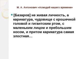 М. А. Антонович «Асмодей нашего времени» [Базаров] не живая личность, а карик