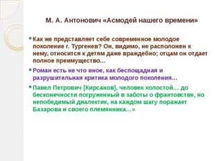 М. А. Антонович «Асмодей нашего времени» Как же представляет себе современное