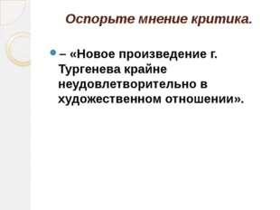 Оспорьте мнение критика. – «Новое произведение г. Тургенева крайне неудовлетв