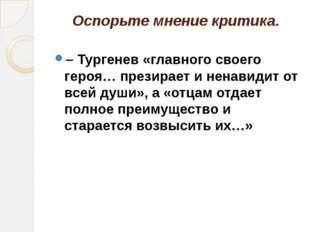Оспорьте мнение критика. – Тургенев «главного своего героя… презирает и ненав