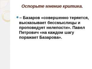Оспорьте мнение критика. – Базаров «совершенно теряется, высказывает бессмысл