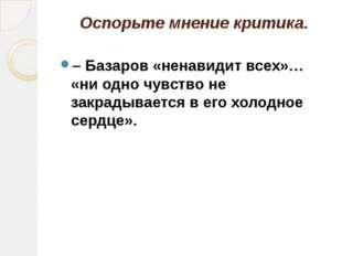 Оспорьте мнение критика. – Базаров «ненавидит всех»… «ни одно чувство не закр