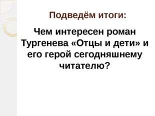 Подведём итоги: Чем интересен роман Тургенева «Отцы и дети» и его герой сегод