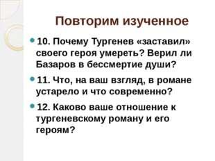 Повторим изученное 10. Почему Тургенев «заставил» своего героя умереть? Верил