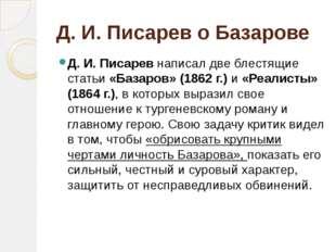 Д. И. Писарев о Базарове Д. И. Писарев написал две блестящие статьи «Базаров»
