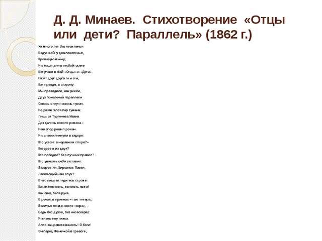 Д. Д. Минаев. Стихотворение «Отцы или дети? Параллель» (1862г.) Уж много лет...