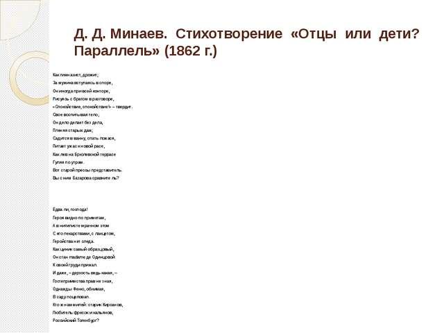 Д. Д. Минаев. Стихотворение «Отцы или дети? Параллель» (1862г.) Как гимназис...