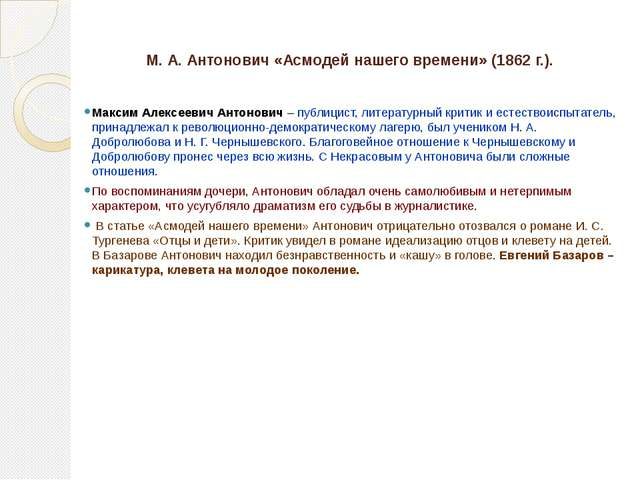 М. А. Антонович «Асмодей нашего времени» (1862 г.). Максим Алексеевич Антоно...