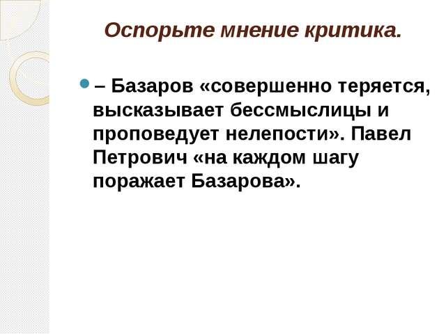 Оспорьте мнение критика. – Базаров «совершенно теряется, высказывает бессмысл...