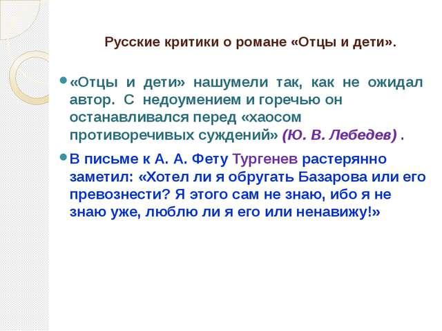 Русские критики о романе «Отцы и дети». «Отцы и дети» нашумели так, как не о...