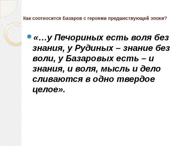 Как соотносится Базаров с героями предшествующей эпохи? «…у Печориных есть в...