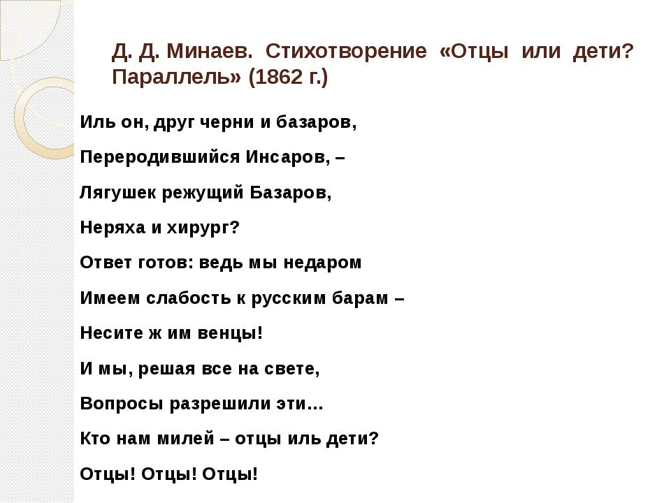 Д. Д. Минаев. Стихотворение «Отцы или дети? Параллель» (1862г.) Иль он, друг...
