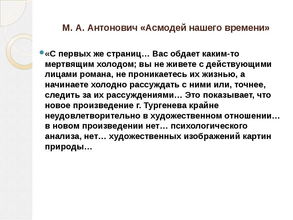 М. А. Антонович «Асмодей нашего времени» «С первых же страниц… Вас обдает как...