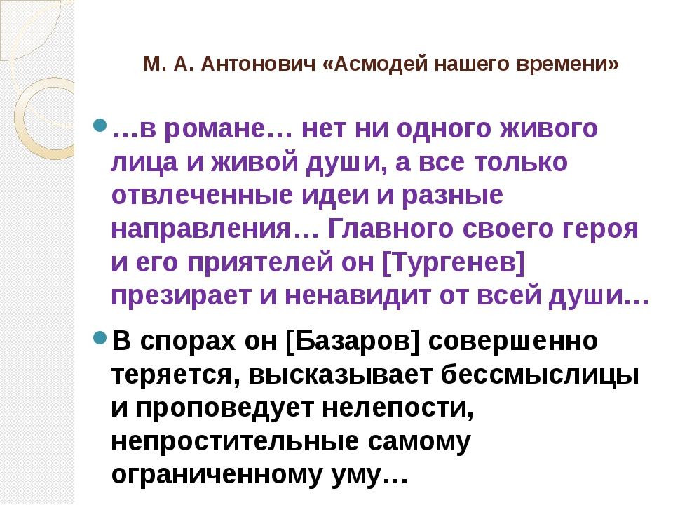 М. А. Антонович «Асмодей нашего времени» …в романе… нет ни одного живого лица...