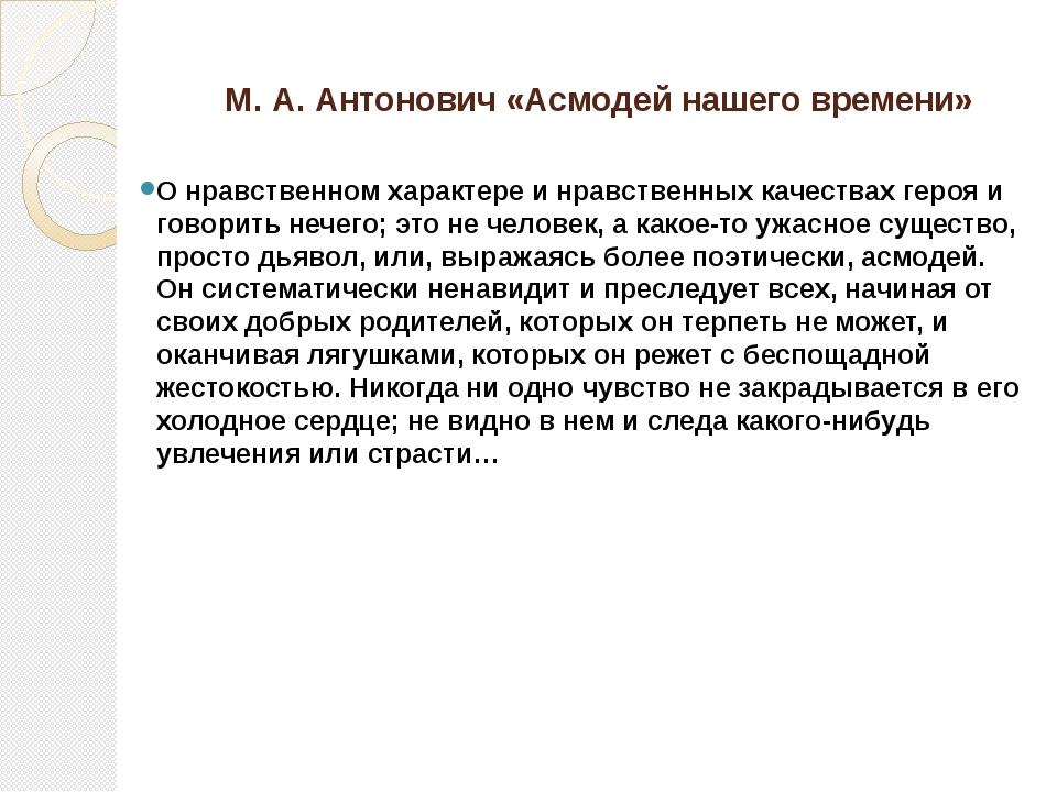М. А. Антонович «Асмодей нашего времени» О нравственном характере и нравствен...
