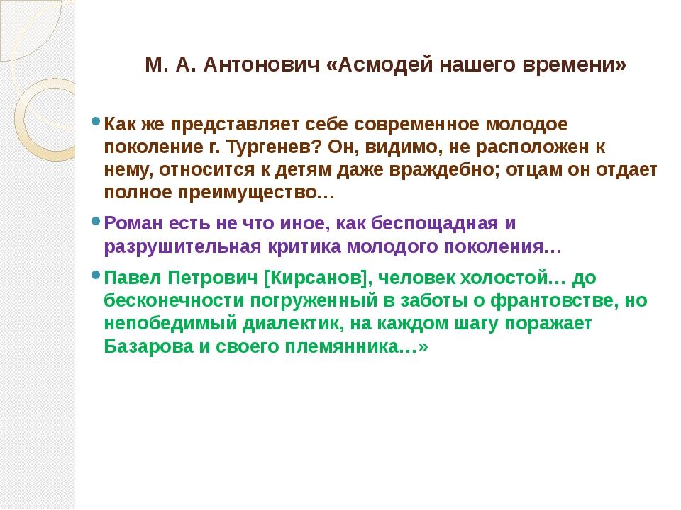 М. А. Антонович «Асмодей нашего времени» Как же представляет себе современное...