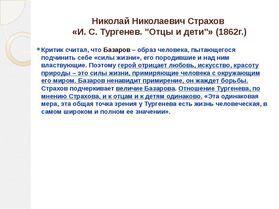 """Николай Николаевич Страхов «И. С. Тургенев. """"Отцы и дети""""» (1862г.) Критик сч..."""
