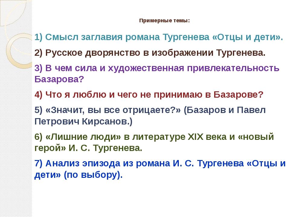 Примерные темы: 1) Смысл заглавия романа Тургенева «Отцы и дети». 2) Русское...